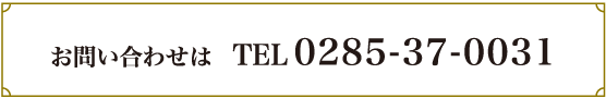 お問い合わせは 電話番号0285-37-0031